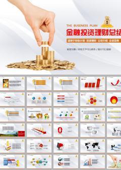 金币金融投资理财工作总结ppt模板