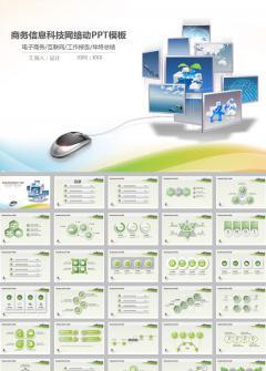 互联网电子商务科技工作总结ppt模板