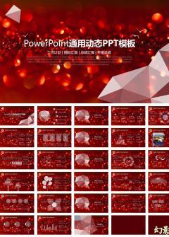 红色欧式创意个性商务报告ppt模板