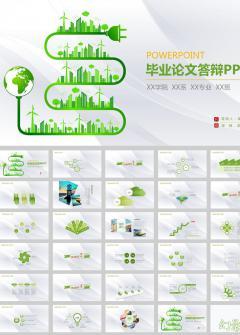 绿色创意个性毕业论文答辩ppt模板