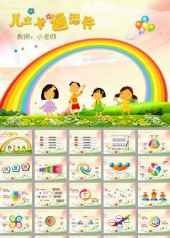 卡通简约儿童教育课件动态ppt模板