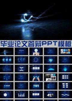 蓝色科技毕业论文答辩ppt模板