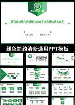大气简约绿色工作总结汇报动态PPT模板