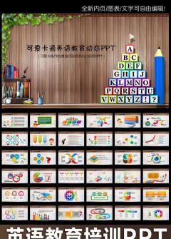 儿童幼儿英语课件卡通黑板动画PPT模板