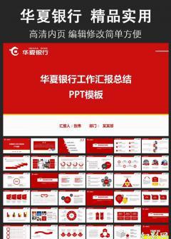 华夏银行简约金融工作汇报总结PPT模板