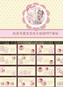 粉色可爱儿童成长电子相册PPT模板