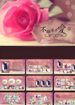 优美唯美玫瑰爱情电子相册PPT模板