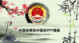 中国风水墨法院中国检察院ppt模板