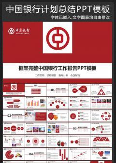 2016通用扁平中国银行PPT模板