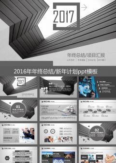2016年黑色商务通用年终总结 新年计划ppt模板