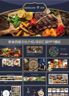 美食西餐文化介绍/饮食文化推广/项目汇报PPT模板