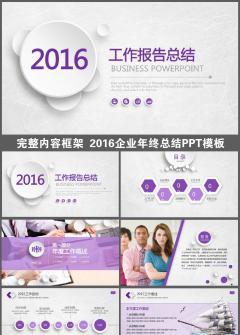 紫色微立体年终总结/新年计划动态ppt