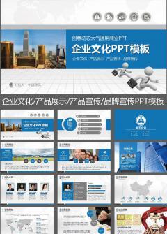 企业文化/产品展示/产品宣传/品牌宣传PPT模板