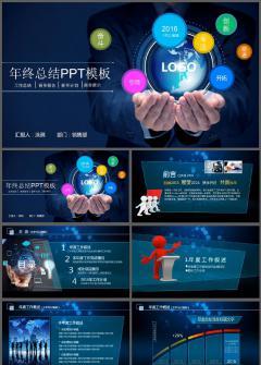 蓝色科技年终工作汇报 /工作总结/新年计划ppt模板