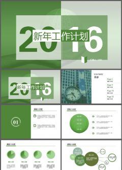 2016年绿色商务工作总结/新年计划/项目汇报PPT模板