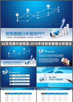 企业财务数据分析统计报告通用PPT模板