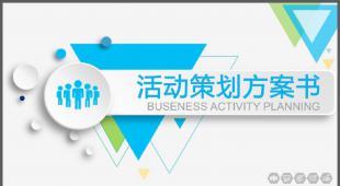 活动策划公关活动策划营销方案PPT
