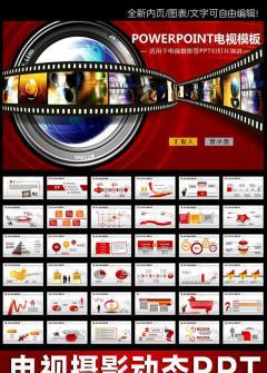 电影电视拍摄导演工作总结PPT模板
