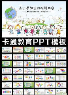 儿童幼儿学校教育培训卡通动态PPT模板