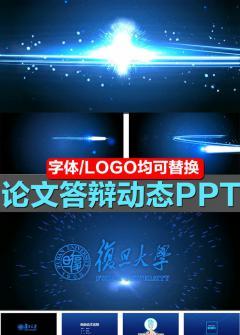 蓝色通用职场汇报学术研究论文答辩PPT模板