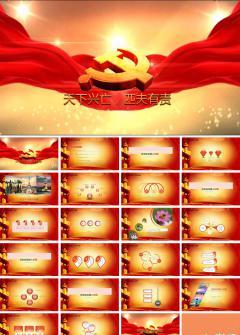 红色视频党政工作报告ppt模板