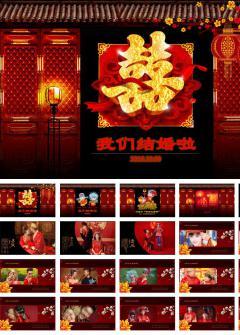 红色中国风古典婚庆婚礼ppt模板