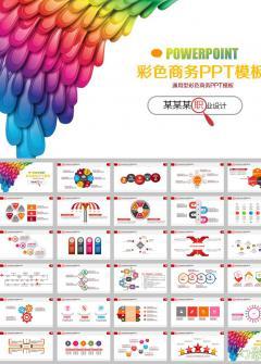彩色欧式简约商务报告ppt模板