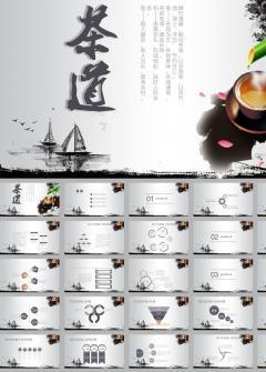 茶道茶文化水墨中国风工作报告ppt模板