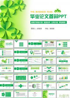 绿色三叶草毕业论文答辩ppt模板