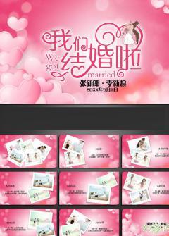 粉色温馨动态婚礼PPT模板