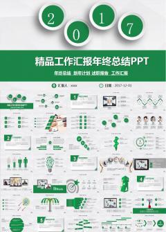 2017最新高端绿色背景动态工作计划PPT模板