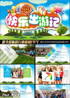 旅游行业PPT相册模板