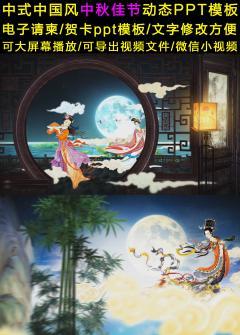 中秋节贺卡请柬微信小视频动态ppt模板