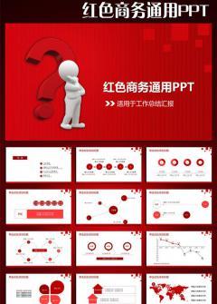 红色商务通用ppt动态模版