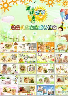 鸡精品儿童宝宝成长录电子相册ppt模板
