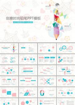 清雅卡通教育工作计划报告ppt模板