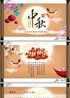 中国风卷轴中秋节电子贺卡动态PPT模板