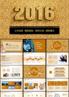 2016金色工作总结新年计划动态PPT