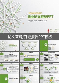 绿色微粒体开题报告/毕业论文答辩PPT