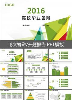 绿色几何纹样背景论文开题/毕业论文答辩PPT模板