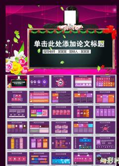 高贵优雅神秘紫色毕业论文PPT模板