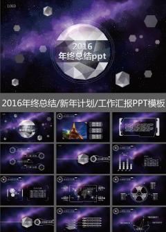 紫色炫酷动态年终总结/新年计划/工作汇报ppt