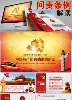 中国共产党问责条例解读 两学一做学习教育专题党课 含内容