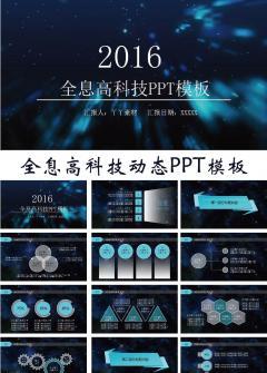 科技梦幻ppt动态模板 2016高端科技企业公司简介动态ppt