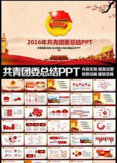 团委共青团2016总结报告汇报PPT模板