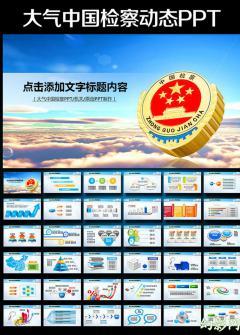 蓝色大气中国检察院政府会议报告PPT模板
