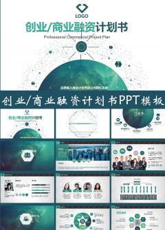 超具科技感的商业计划书营销策划书ppt