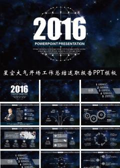 星空大气开场工作总结述职报告  年度工作总结/新年计化ppt