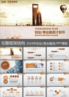 框架完整的创业计划书商业融资计划书PPT图片下载