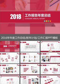 开启2016红色时尚大气新年计划PPT